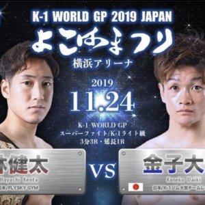 セラフィスワットサポーター林健太選手 試合決定のイメージ