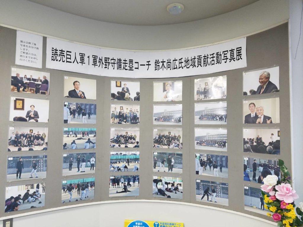 興産信用金庫城西支店 鈴木尚広氏 地域貢献活動写真展のイメージ