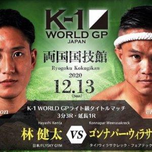セラフィスワットサポーター 林健太(K-1)選手試合決定のイメージ