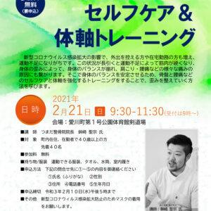 セラフィスワットパートナー つまだ整骨院院長鉾崎氏による無料セミナー開催のイメージ