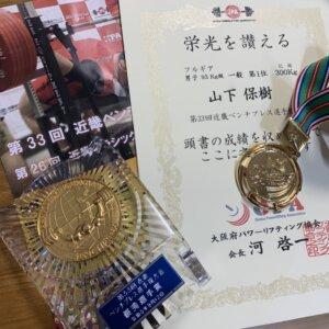 セラフィスワットサポーター パワーリフター山下選手大会優勝のイメージ